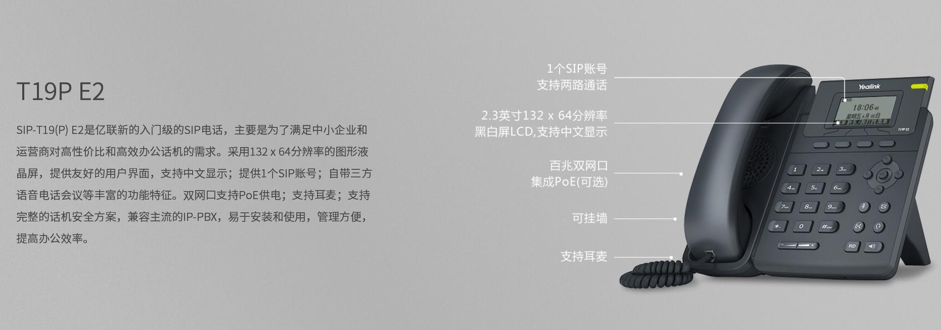 亿联/Yealink SIP-T19(P) E2单线路入门级IP话机