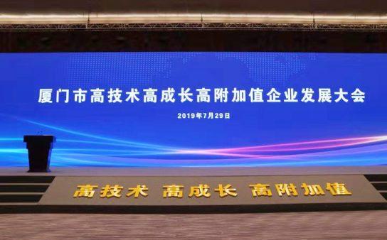 """亿联网络董事长陈智松应邀出席厦门""""三高""""企业发展大会并致辞"""
