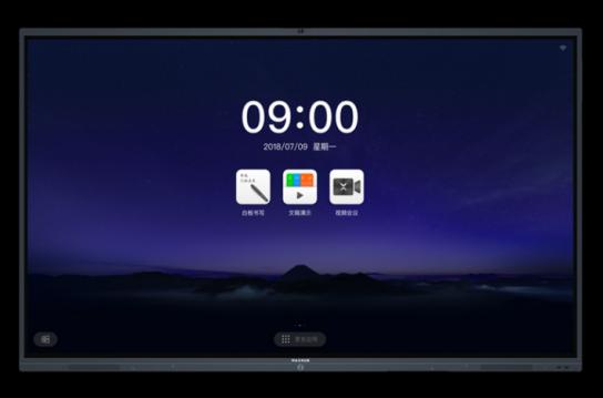 智能化会议平板有望为视频会议产业构建新生态